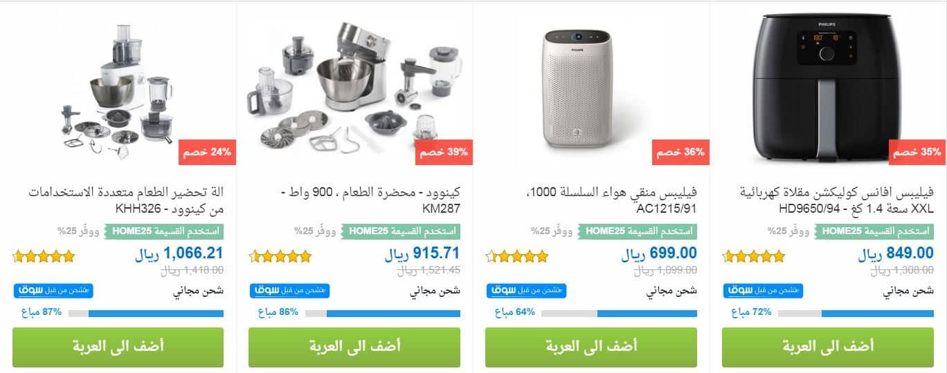 كوبون خصم سوق كوم السعودية