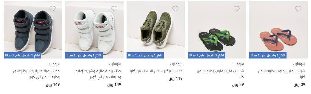احذية اولاد من سنتربوينت