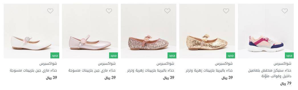 احذية بنات من سنتربوينت