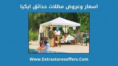 Photo of مظلات حدائق ايكيا المتنوعة بالصور والأسعار