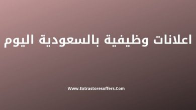 Photo of اعلانات وظيفية بجريدة الوسيلة اليوم