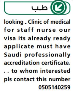 اعلان عن وظائف طب