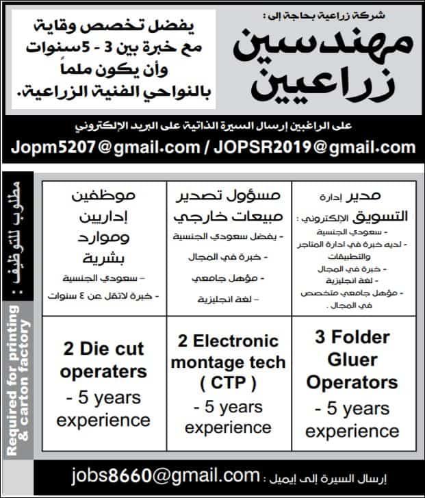 وظائف للسعوديين بجريدة الوسيلة