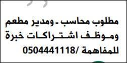 اعلان عن وظائف محاسبه