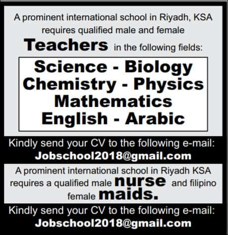 اعلان عن وظائف مدرسين