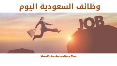 Photo of اعلان عن وظائف بجريدة الوسيلة الرياض اليوم