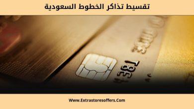Photo of تقسيط تذاكر الخطوط السعودية 2019 من عدة بنوك