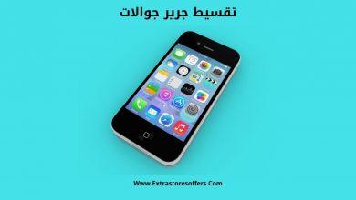 Photo of تقسيط جرير جوالات الاسعار والعروض