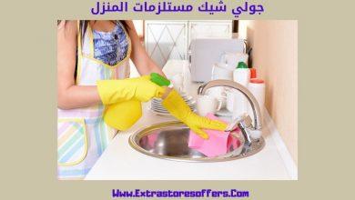 Photo of جولي شيك مستلزمات المنزل الأسعار والخصومات