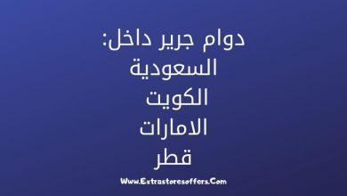 Photo of دوام جرير السعودية والكويت وقطر والامارات