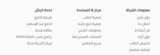رقم خدمه العملاء شي ان وطرق التواصل مع الموقع المدونة Extrastoresoffers