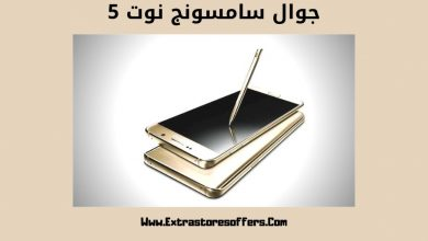 Photo of سامسونج نوت 5 مواصفاته وسعره بالمتاجر