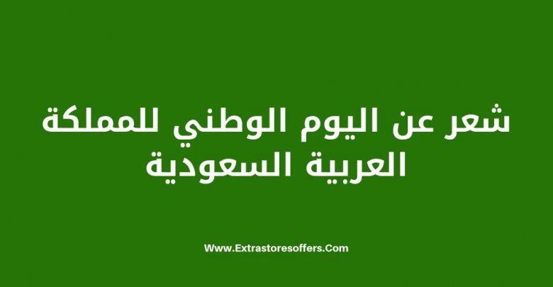 شعر عن اليوم الوطني للمملكة العربية السعودية المدونة Extrastoresoffers