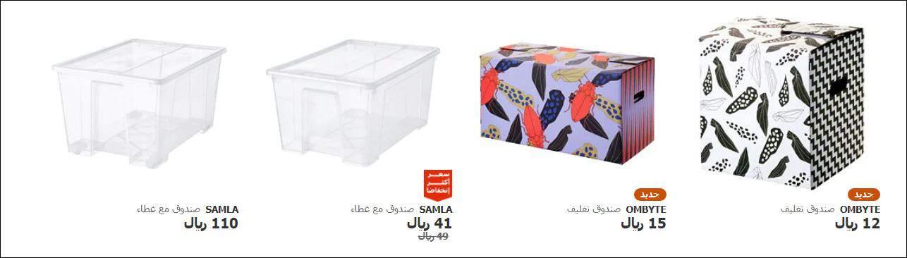 صندوق تخزين