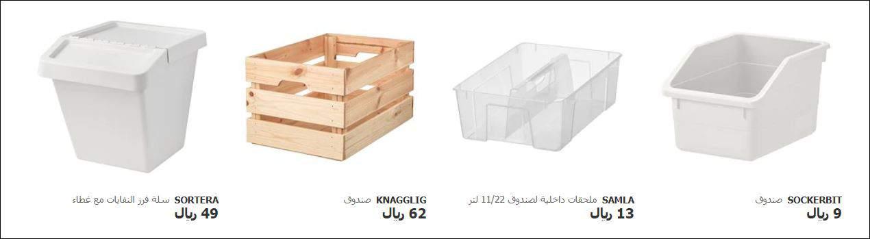 صندوق للتخزين