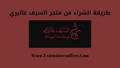 Photo of طريقة الشراء من متجر السيف غاليري بالشرح التفصيلي