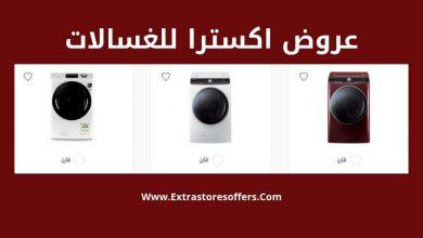 Photo of عروض اكسترا للغسالات متعددة الماركات للملابس