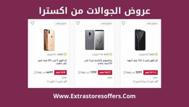 Photo of عروض الجولات في اكسترا بالأسعار والصور