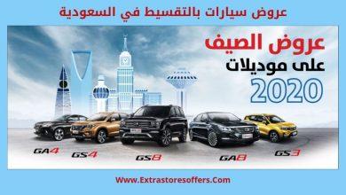 عروض سيارات بالتقسيط في السعودية
