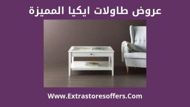 Photo of طاولة ايكيا المتعددة الاستخدامات بالصور والأسعار