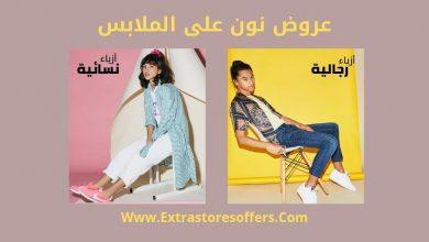 Photo of عروض متجر نون للملابس للنساء والرجال