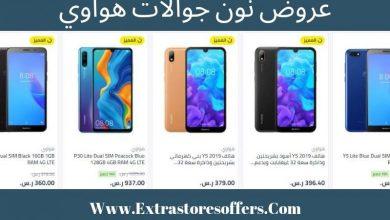Photo of عروض نون جوالات هواوي من الاقل سعرًا للاعلي