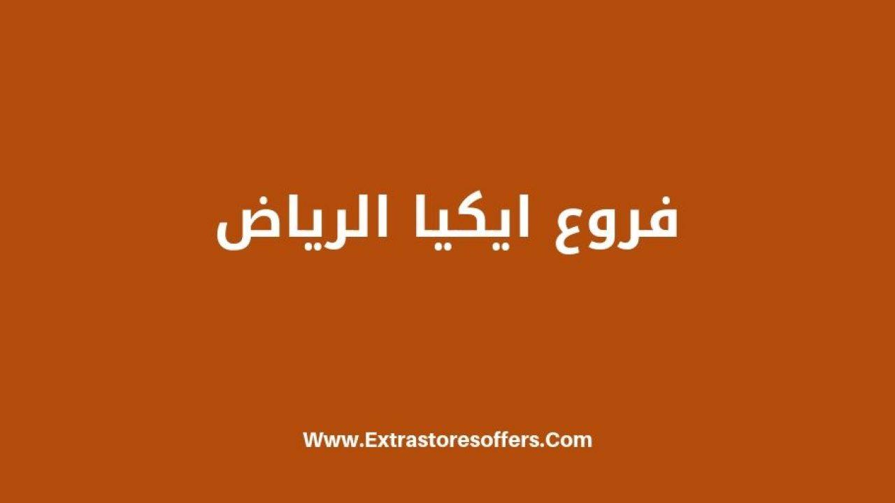 فروع ايكيا الرياض وطريقة الطلب والدفع المدونة Extrastoresoffers