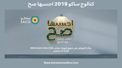 كتالوج ساكو 2019 احسبها صح