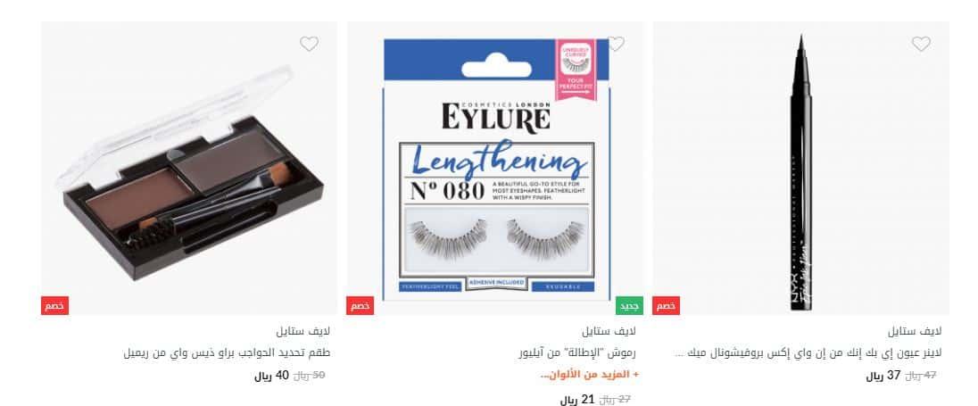 منتجات عيون من سنتربوينت