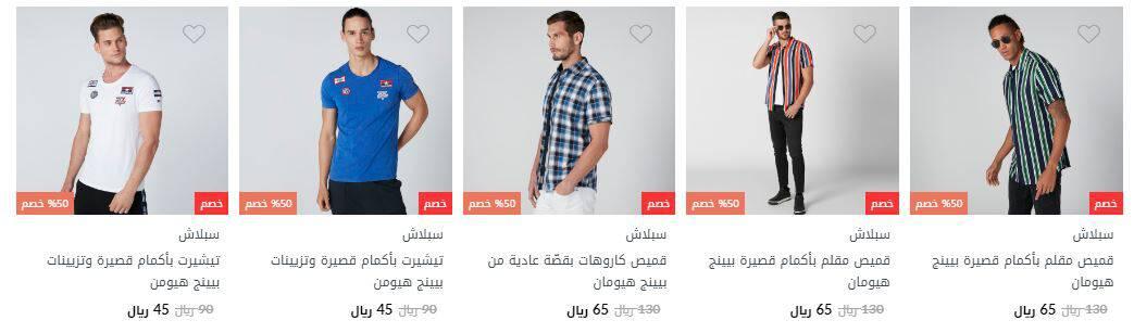 ملابس رجال