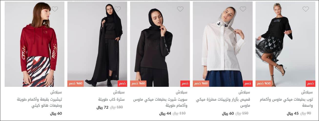 كوبون خصم سنتربوينت 2019 ملابس نساء