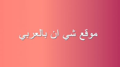 Photo of موقع شي ان بالعربي ملف كامل عن الموقع وطرق الطلب