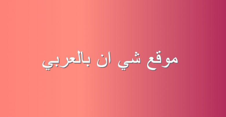 موقع شي ان بالعربي