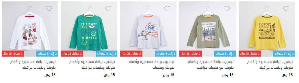 city max offers تيشرتات اطفال