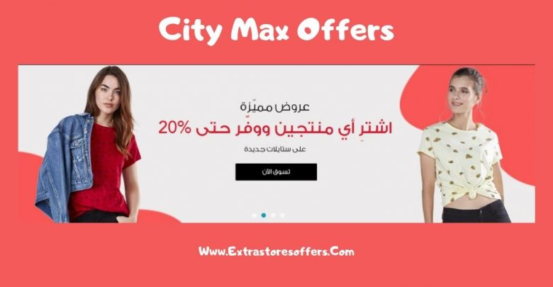 city max offers