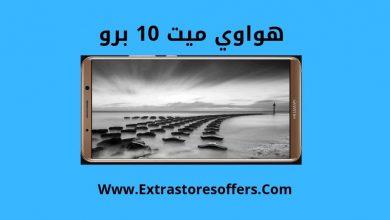 Photo of جرير هواوي ميت 10 برو السعر والمواصفات