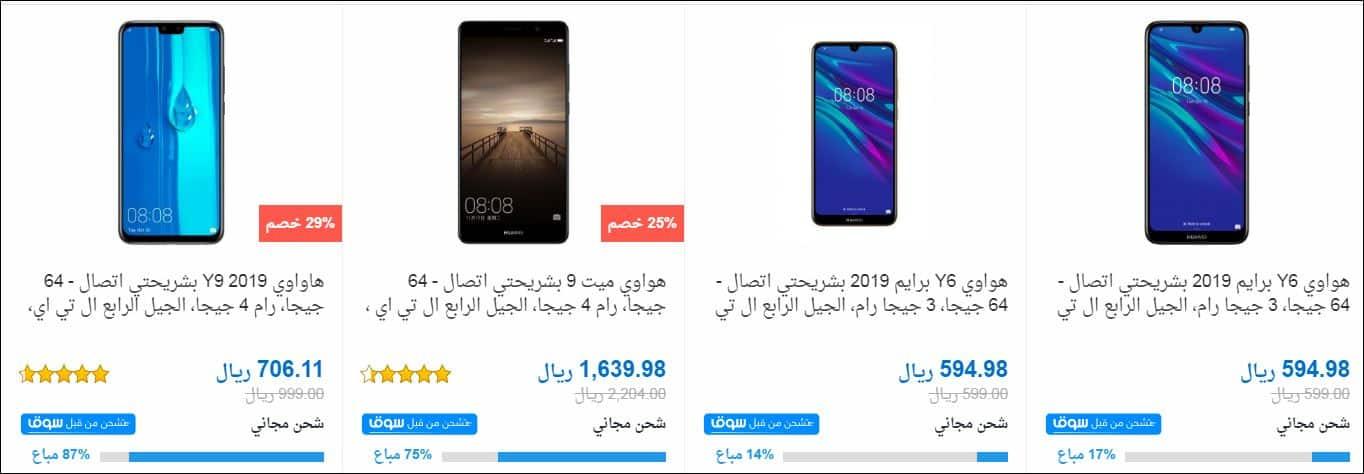 احدث عروض الموبايلات فى السعودية سوق هواوي