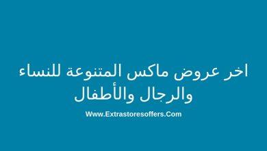 Photo of اخر عروض ماكس المتنوعة للنساء والرجال والأطفال