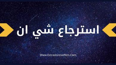 Photo of استرجاع شي ان وطرق استرداد المبلغ