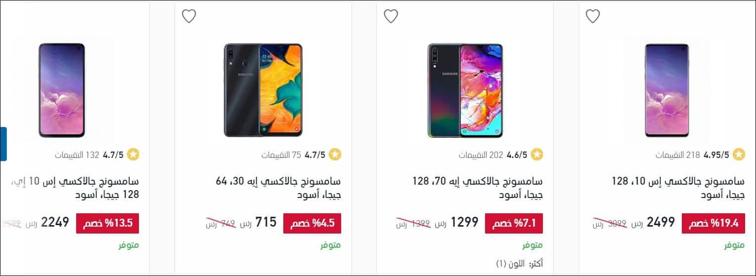 اسعار جوالات سامسونج في السعودية اكسترا