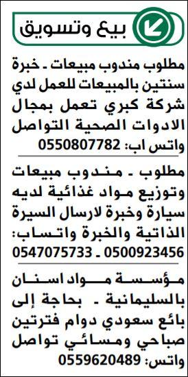 وظائف جريدة الوسيلة الرياض بيع وتسويق