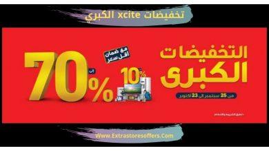 Photo of تخفيضات xcite الكبري خصم حتى 70%