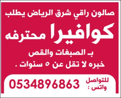جريدة الوسيلة الرياض 2019 وظائف لصالون راقي
