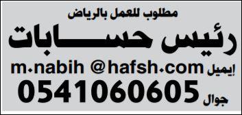 جريدة الوسيلة الرياض 2019 وظيفة رئيس حسابات