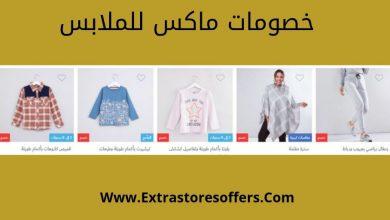 Photo of خصومات ماكس لملابس ومستلزمات النساء والاطفال