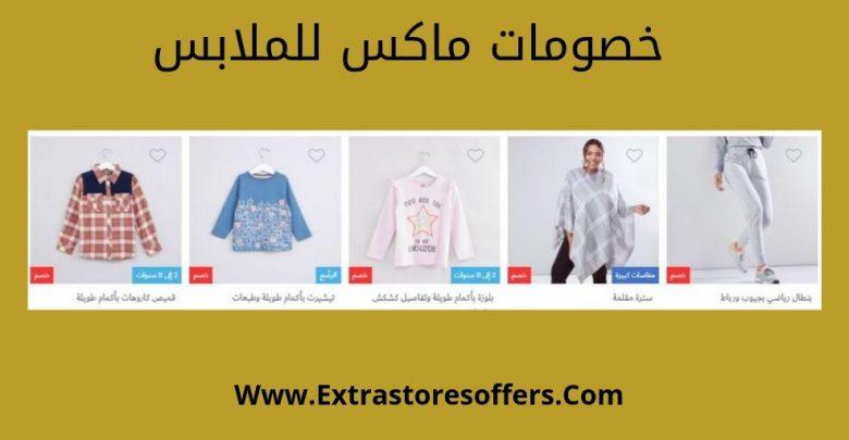 خصومات ماكس لملابس ومستلزمات النساء والاطفال