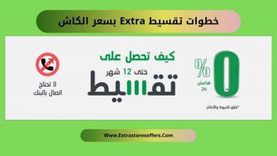 Photo of خطوات extra تقسيط بسعر الكاش واهم شروطه