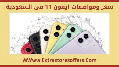 سعر ومواصفات ايفون 11 فى السعودية وايفون 11 برو