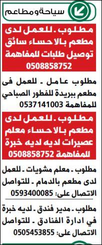وظائف جريدة الوسيلة الرياض سياحة ومطاعم