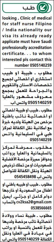 وظائف جريدة الوسيلة الرياض طب